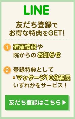 LINE友達登録でお得な特典をGET!